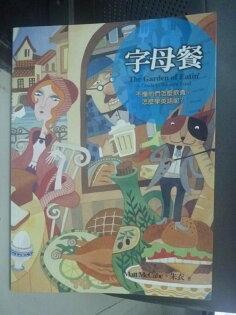 【書寶二手書T2╱語言學習_ZIC】字母餐_Matt McCabe、朱衣、黃恩蓉