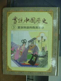 【書寶二手書T1/兒童文學_PGY】畫說中國歷史-夏桀無道無商湯革命