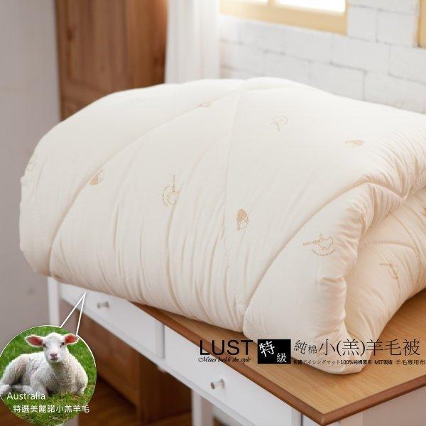 《美麗諾新生小羊毛被 特級款》320T純棉表布【澳洲進口】LUST生活寢具   4.5X6.5單人