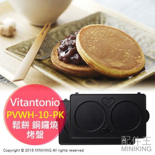 【配件王】現貨Vitantonio PVWH-10-PK 鬆餅 銅鑼燒 鬆餅機 烤盤 VWH-110 20-R 21-B