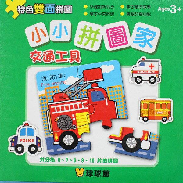 小小拼圖家 交通工具幼兒拼圖 6片~10片(一盒共5組入) MIT製/一盒5組入{定100}~九童國際益智拼圖