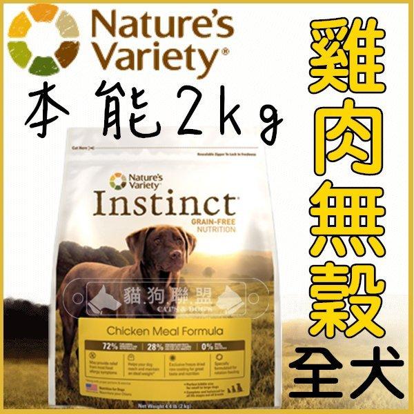+貓狗樂園+ Instinct本能【無穀全犬。低敏雞肉配方。4.4磅】930元 0