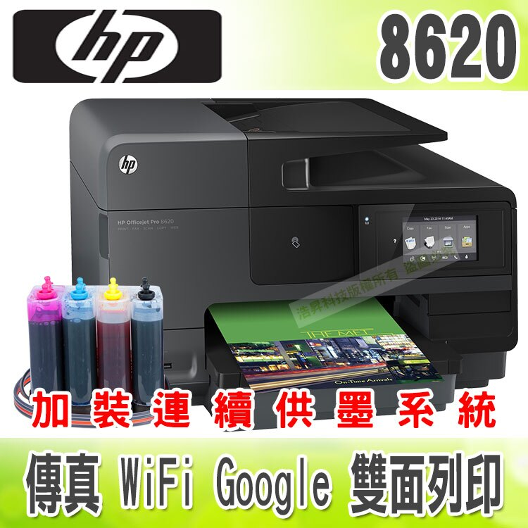 HP 8620【寫真墨水+200ml+單向閥】雲端無線傳真Google + 連續供墨系統