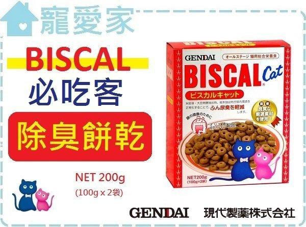 ☆寵愛家☆現代BISCAL必吃客貓用除臭餅乾200g