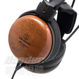 【曜德視聽】鐵三角 ATH-W1000Z 日本製 天然柚木 音色豐潤高解析 ★免運★送收納盒+環保袋★