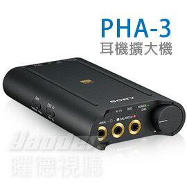 【曜德★超值禮遇】SONY PHA-3 頂級耳機擴大機 高音質 數位類比轉換 ★免運★送品味紅酒組★
