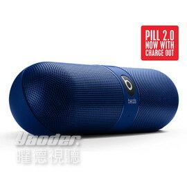 【曜德視聽】Beats Pill 2.0 藍色 藍芽喇叭 立體聲 輕巧膠囊造型  ★免運★送抗寒保溫杯+Bike固定器/保護套★