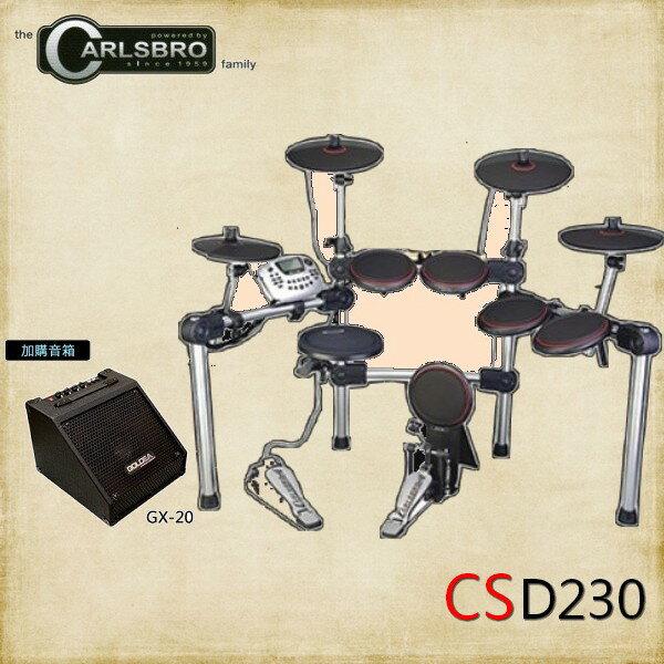 【非凡樂器】CARLSBRO電子鼓 CSD230/原廠公司貨/英國頂尖專業/全配備/超值加購音箱組合