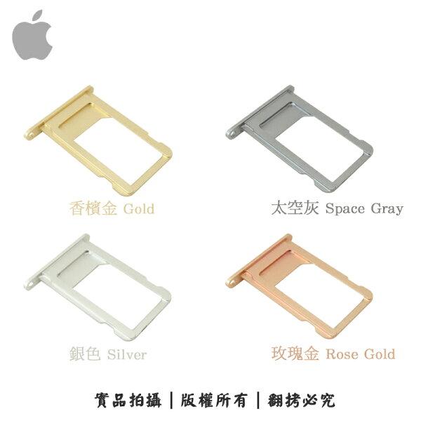 APPLE iPhone 6S (4.7吋) / 6S PLUS (5.5吋) 專用 原廠 SIM卡蓋/卡托/卡座/卡槽/SIM卡抽取座