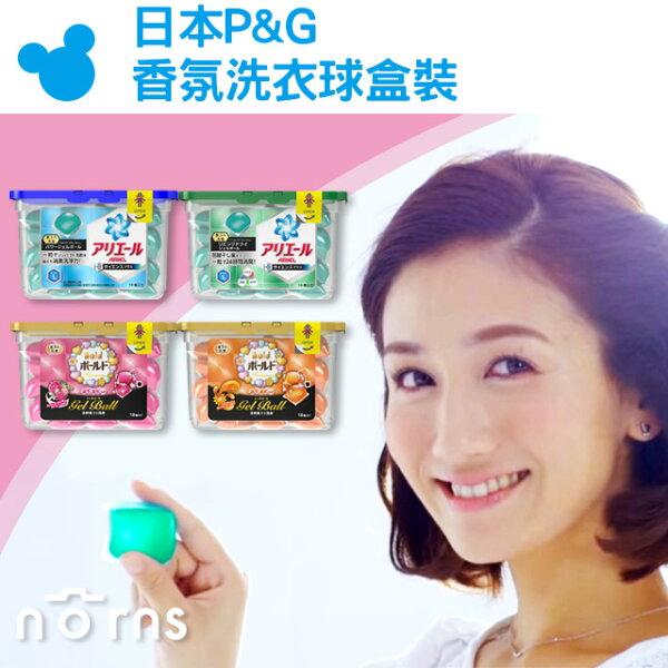 NORNS【日本P&G香氛洗衣球盒裝】寶僑果凍球 雙倍洗衣凝膠球 bold ariel 除臭洗衣精