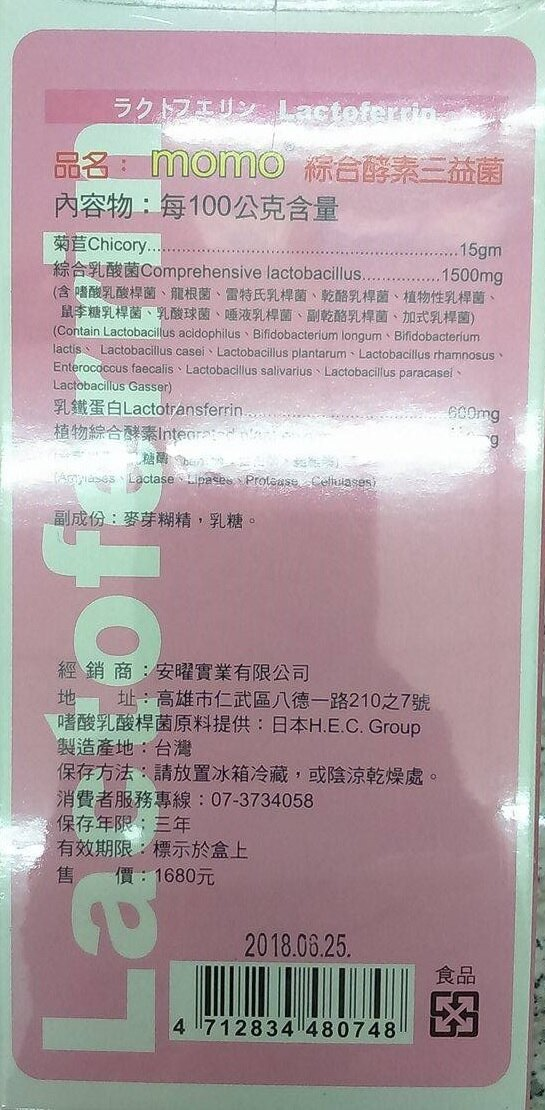 『121婦嬰用品館』momo卡通版綜合酵素三益菌 150g 2