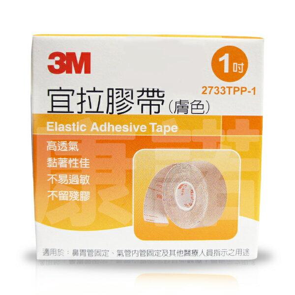 【3M】宜拉膠帶(未滅菌)- 膚色1吋x1捲(5m)