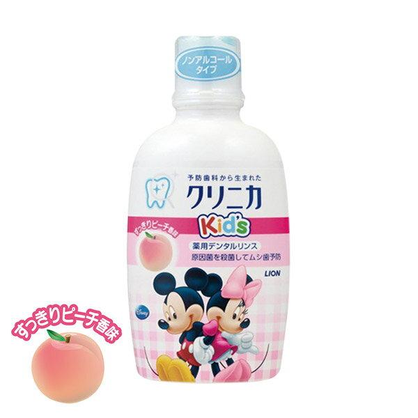 LION日本獅王 兒童漱口水(水蜜桃)250ml - 限時優惠好康折扣