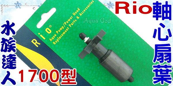 【水族達人】台灣製造Rio《沉水馬達專用軸心扇葉.1700型》