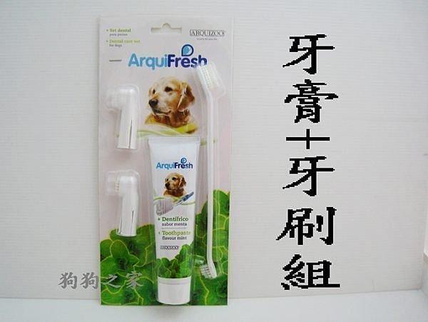 ☆狗狗之家☆ 清新薄荷牙膏組(附牙刷、指套刷頭、按摩刷頭)預防牙結石