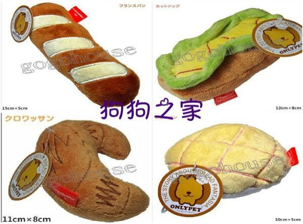 ☆狗狗之家☆烘焙愛的麵包魂點心玩具 寵物發聲玩具 狗狗玩具 毛絨玩具