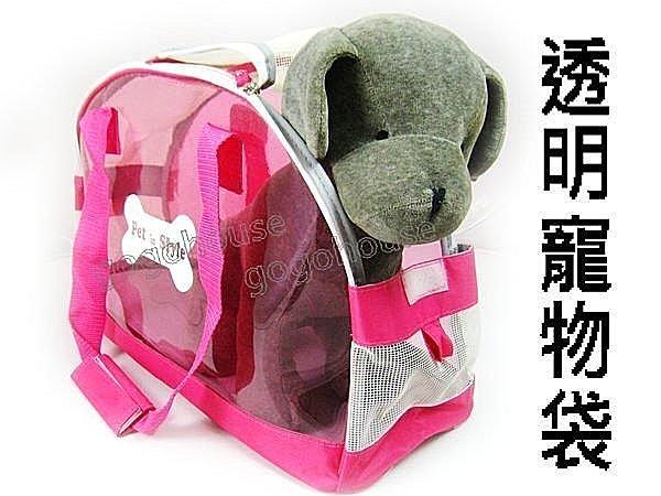 ☆狗狗之家☆Pet in Style透明寵物外出袋/包~桃(適6~7公斤)