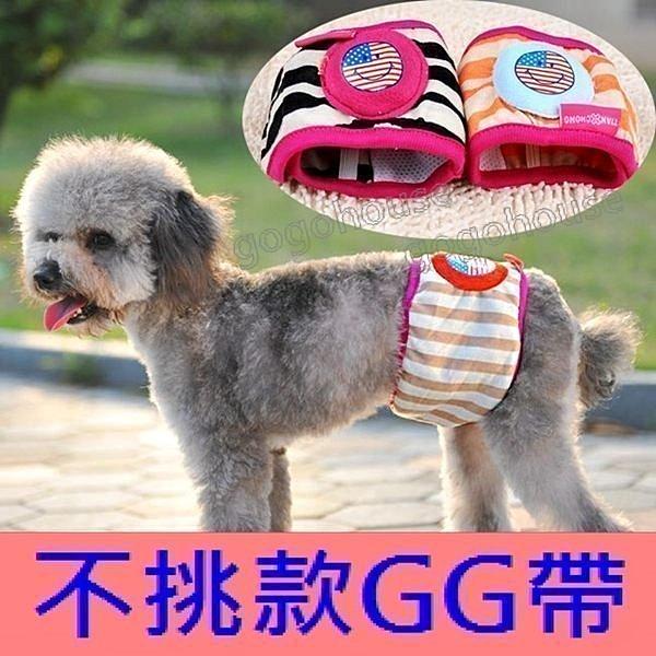 ☆狗狗之家☆公狗禮儀帶/禮貌帶/GG帶~不挑花色