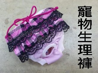 ☆狗狗之家☆純手工蕾絲生理褲~適小型寵物