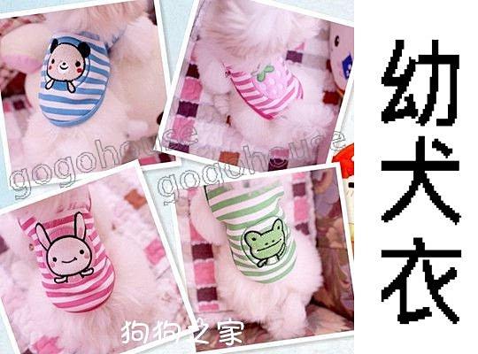 ☆狗狗之家☆可愛刺繡棉絨幼犬衣~4個花色3種尺寸(適幼犬/貓/兔)