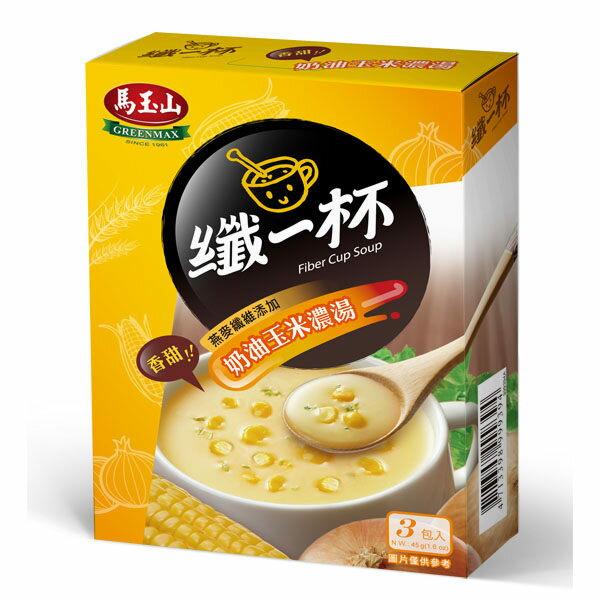 【馬玉山】纖一杯-奶油玉米濃湯(3入)