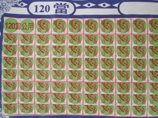 120當抽當用抽抽樂紙牌 抽牌童玩(公用1-120號紙牌)/一組入{特14}