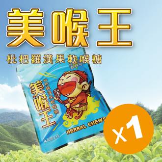 美猴王枇杷羅漢果軟喉糖