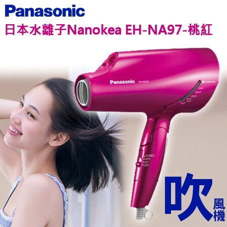 Panasonic國際牌 ██ EH-NA97-VP ██ 奈米水離子吹風機 吹風神器 桃色 ██ 現貨在庫馬上買.馬上寄.!!  ██ 免運優惠中██