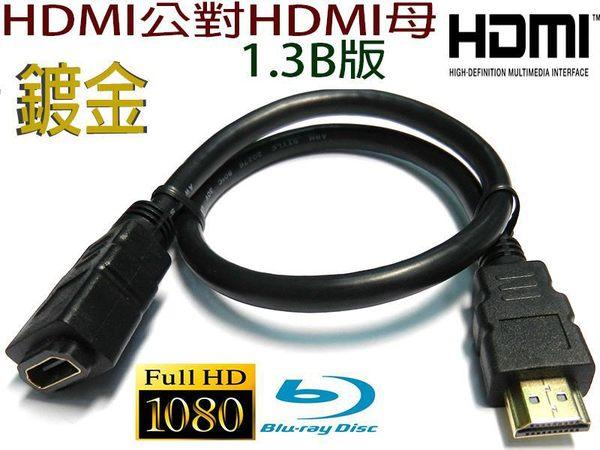 [良基電腦] SCB-64 HDMI公/HDMI母延長線 30CM [天天3C]