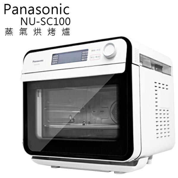 隨貨附食譜 ★ 蒸氣烘烤爐 ★ Panasonic NU-SC100 附食譜 15L 公司貨 0利率 免運