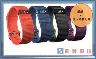 【無線心率】世界銷售冠軍(S號) Fitbit Charge HR 無線心率監測專業運動手環 (藍/紫/粉/黑 四色)