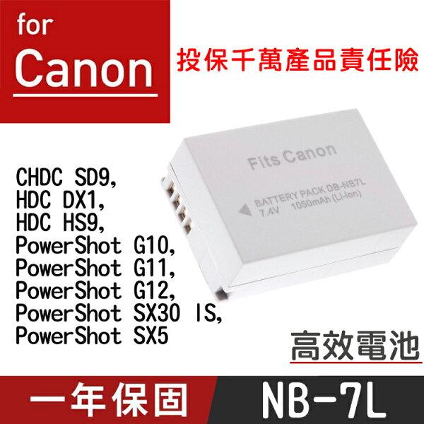 攝彩@Canon NB 7L電池X5 PowerShot SD9 DX1 HS9 SX5 G12 SX30 IS