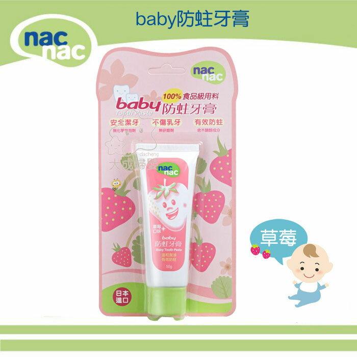 【大成婦嬰】nac nac Baby 防蛀牙膏 (草莓牙膏 / 葡萄牙膏) 嬰幼兒牙膏 潔牙 防蛀 1