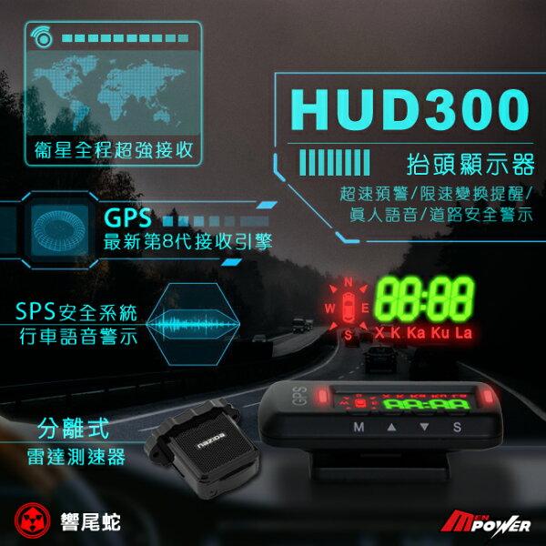 【禾笙科技】免運 送開關三孔+增益天線 響尾蛇 HUD300 抬頭顯示器+分離式雷達測速器 HUD-300