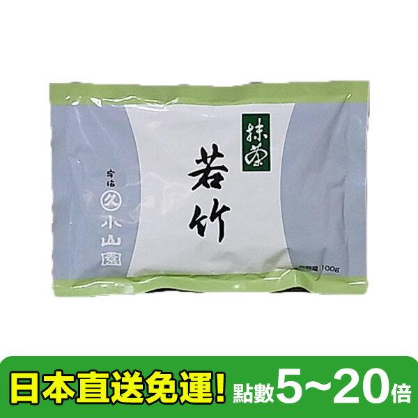 【海洋傳奇】【日本直送免運】日本丸久小山園抹茶粉若竹 100g袋裝 宇治抹茶粉 烘焙抹茶粉