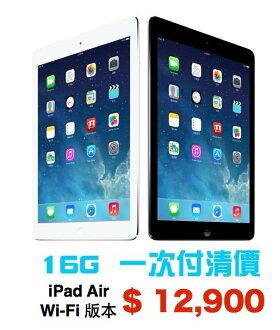 Apple iPad Air wifi版本 16GB 6期 0利率 台灣原廠公司貨 保固一年