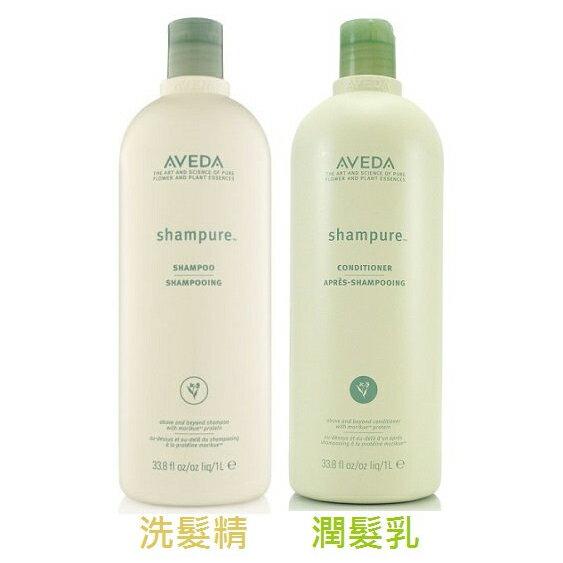AVEDA 純香洗髮精/潤髮乳 1000ML