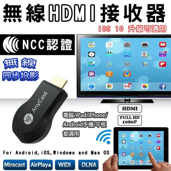 NCC認證 免安裝破解 AnyCast M2 Plus 無線HDMI影音接收器 附WIFI天線/無線HDMI影音同屏器 手機平板電視HDMI投影 鏡像 WIFI iOS 安卓/TIS購物館