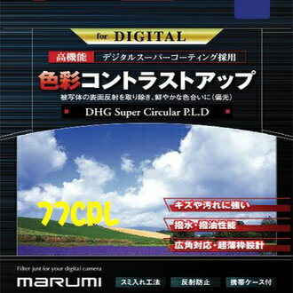 Marumi Super DHG 77mm CPL 彩宣公司貨