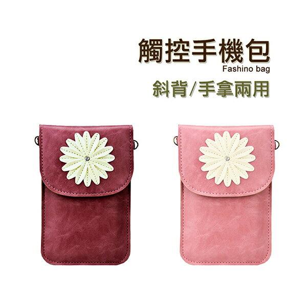 花朵 斜背觸控手機包 雙層 斜背包 手機袋 觸控包 適用5.8吋以下手機