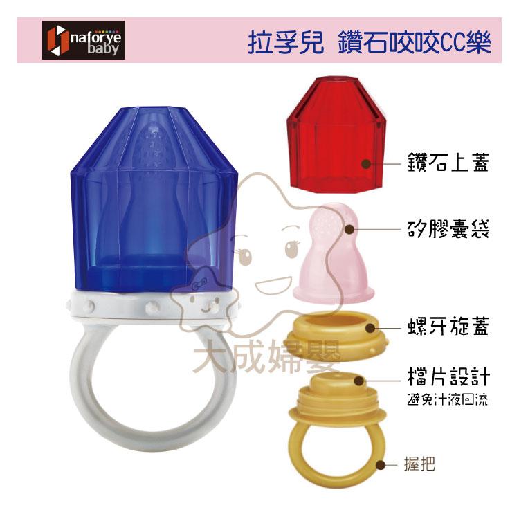 【大成婦嬰】拉孚兒 鑽石咬咬CC樂18017 (隨機出貨) 另販售矽膠囊袋替換組(2入) 1