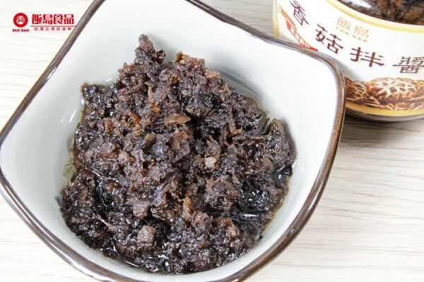 飯島香菇拌醬(全素)
