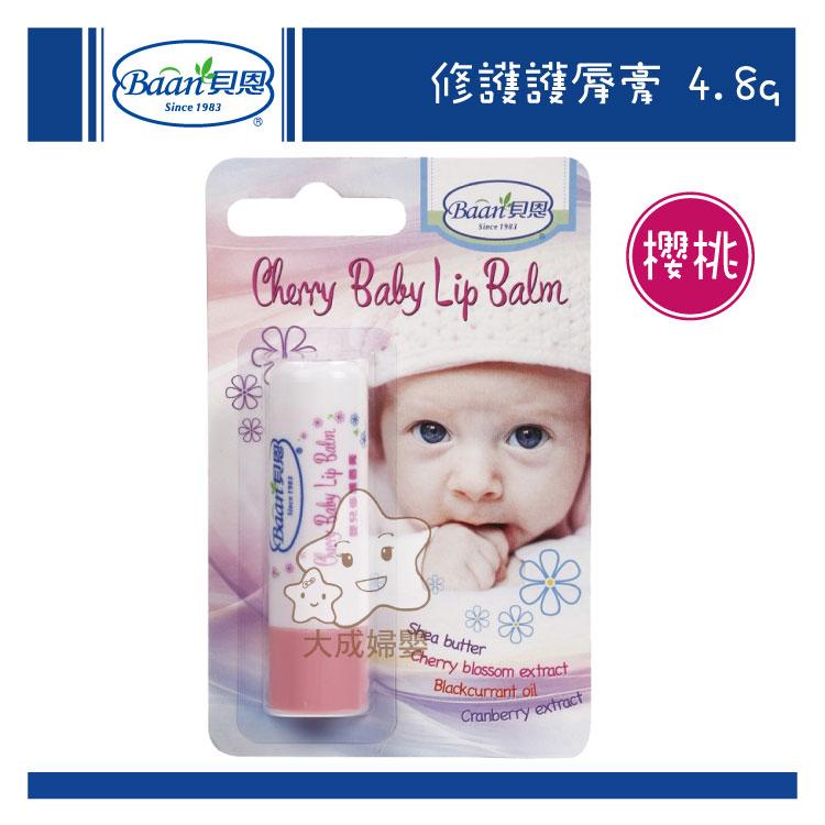 【大成婦嬰】Baan 貝恩嬰兒修護唇膏 (原味1202、櫻桃1201) 4.8g 公司貨 品質有保證 1