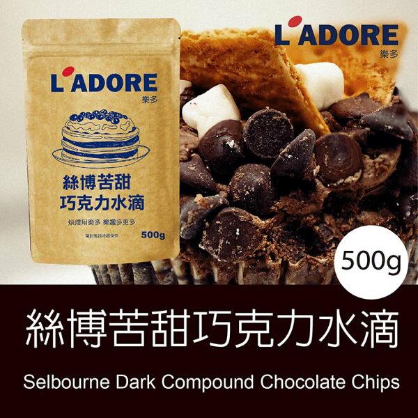 【樂多烘焙】馬來西亞製  絲博苦甜巧克力水滴/500g
