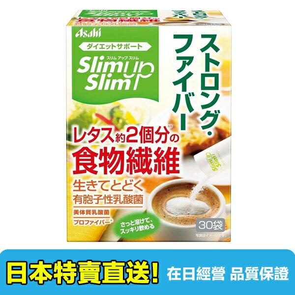 【海洋傳奇】【日本直送免運】日本 Asahi 食物纖維 孢子乳酸菌 30包 - 限時優惠好康折扣