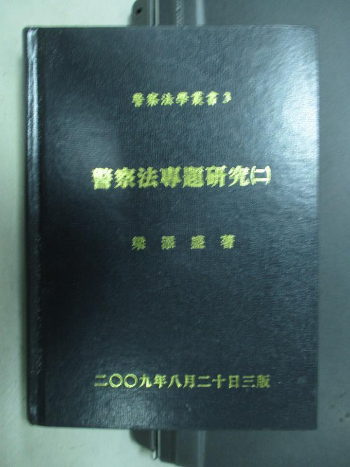 ~書寶 書T4/法律_LQD~警察法專題研究^(二^)3 e_梁添盛_ 600_2009年