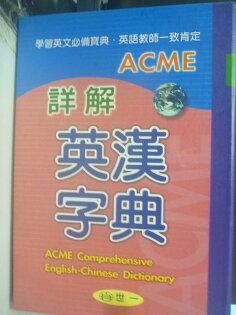 【書寶二手書T2/字典_LOC】ACME詳解英漢字典_原價460_世一編纂部