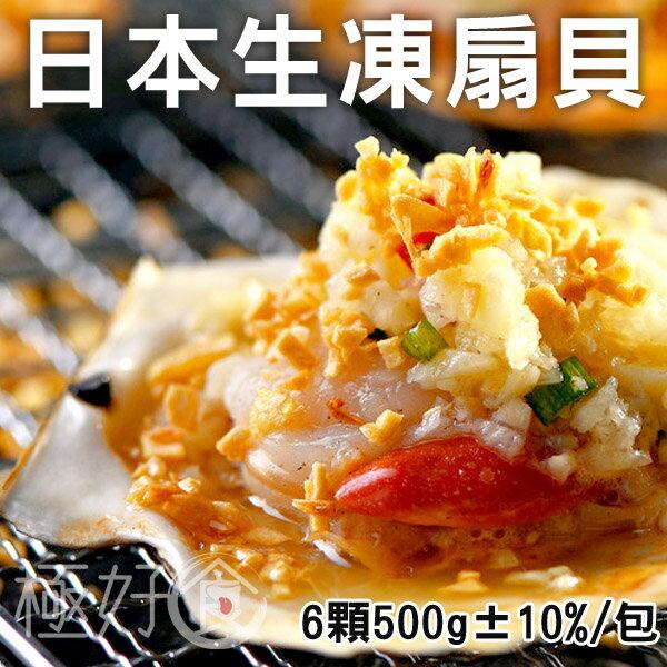 極好食❄【極致Q彈】日本生凍半殼扇貝-6顆500g±10%/包