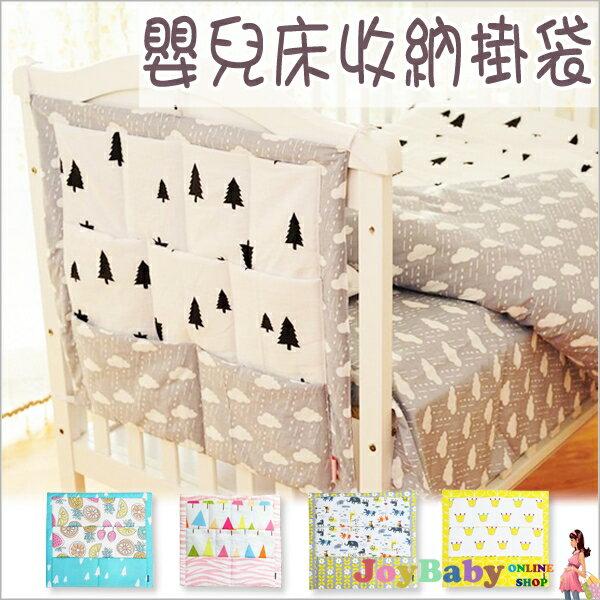 嬰兒床置物床掛袋嬰兒床收納袋床掛收納寶寶床遊戲床兒童床適用方便拿取奶瓶尿布【JoyBaby】
