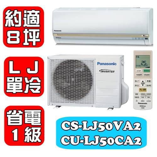 國際牌《約適8坪》〈LJ系列〉變頻單冷分離式冷氣【CS-LJ50VA2/CU-LJ50CA2】